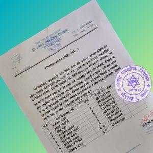 जमावि गौरादहको शैक्षिकशत्र २०७७ को बार्षिक परीक्षाफल प्रकाशन (हेर्नुहोस् नतिजा)