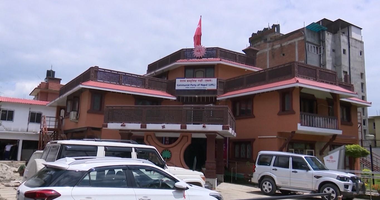 प्रमुख प्रतिपक्षी नेकपा एमालेले बोलायो संसदीय दलको बैठक