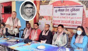 प्रजातान्त्रीक आन्दोलनका योद्धा रामप्रसाद दुलालको स्मृतीमा पत्रकारिता पुरस्कार