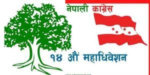 नेपाली कांग्रेसको १४औँ महाधिवेशन मंसिर २७ देखि २९ गतेसम्म गर्ने निर्णय